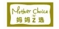 妈妈之选 Mother Choice