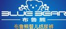 布鲁熊(中国)有限公司(布鲁熊)